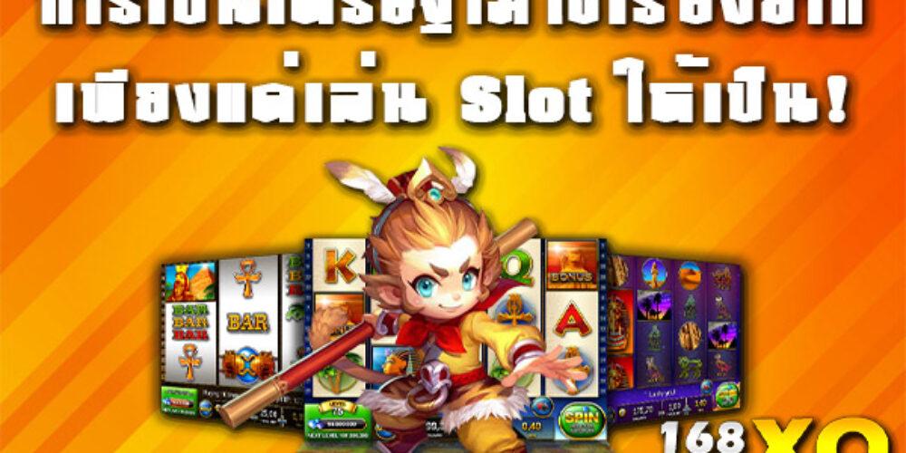 การเป็นเศรษฐีไม่ใช่เรื่องยาก เพียงแค่เล่น Slot ให้เป็น!